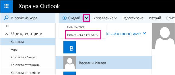 """Екранна снимка на част от лентата с инструменти на страницата хора на Outlook. Екранна снимка показва опцията """"Създай списък с контакти"""" в падащото меню """"Създай""""."""