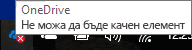 Икона на червено кръстче, че OneDrive не може да се качи