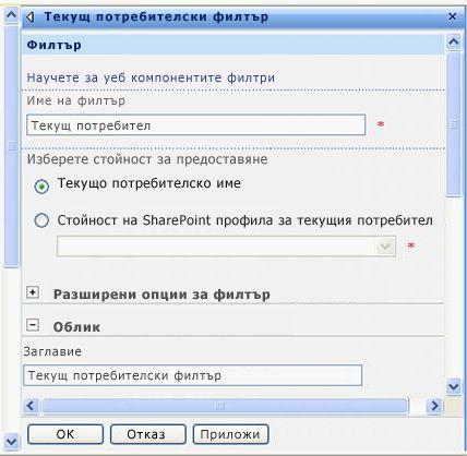 Екранът с инструменти за уеб компонента за филтър на текущия потребител.