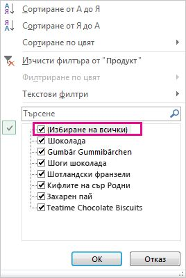 Избор на квадратчето ''Всички'' в галерията с команди за сортиране и филтриране