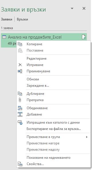 Power Query > експортиране на опции