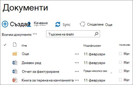 SharePoint Библиотека със сайтове
