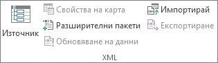 XML – обновяване на данни