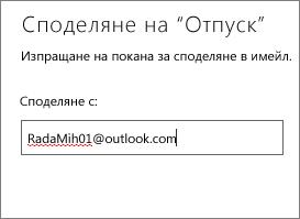 Въведете пълния имейл адрес