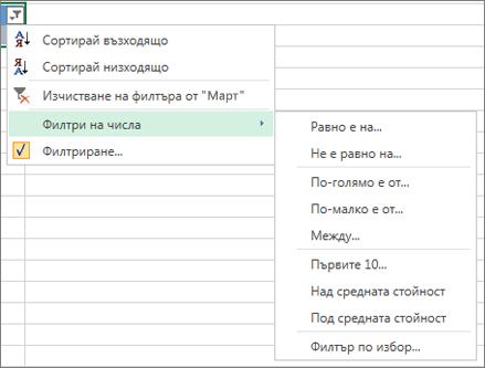 потребителски опции за филтриране, налични за числови стойности.