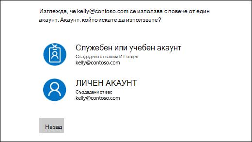 Влезте в екрана с два имейл адреси