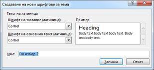 Създаване на нови шрифтове за тема