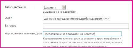 Потребителите могат да добавят ключови думи в диалоговия прозорец за свойства на документа