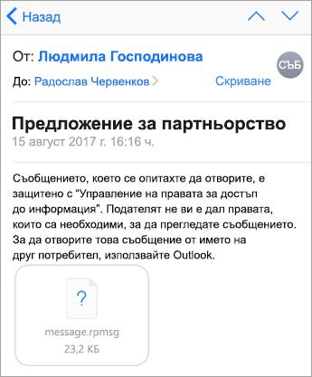 Не можете да видите защитени съобщения в приложението за поща на iOS, ако вашия администратор не е разрешил това.