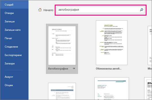 """Търсената дума """"Автобиография"""" е маркирана на екрана """"Нов документ""""."""