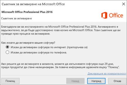 Показва се съветникът за активиране на Office, който може да се появи след инсталирането на Office.