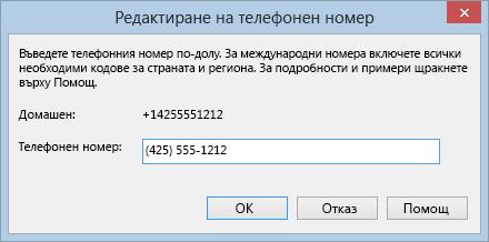 Пример за телефонен номер на Lync, показващ международния формат на набиране