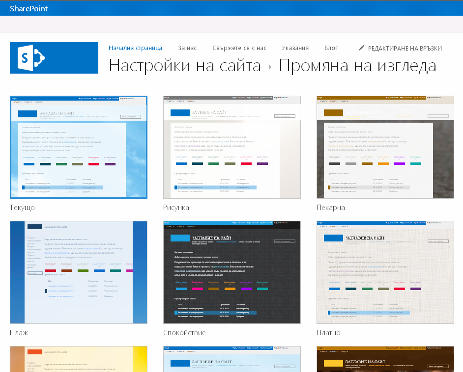 Избор на теми за облик от наличните в сайтовете за публикуване на SharePoint Online