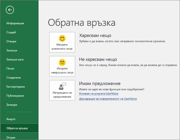 """Щракнете върху """"Файл > Обратна връзка"""", за да уведомите Microsoft, ако имате коментари или предложения за Excel"""