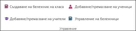 Екранна снимка на опциите за управление на вашата работна книга на OneNote