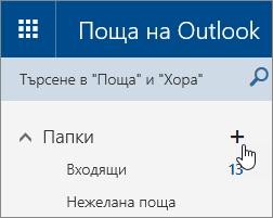 """Екранна снимка на бутона """"Създаване на нова папка"""" в Outlook.com."""