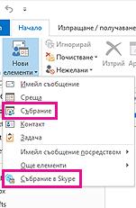 Нова среща и нови опции в Outlook 2016 за събрание на skype
