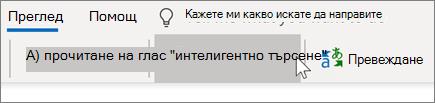 Интелигентно търсене в Outlook