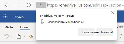 Екранна снимка на разрешаване на разрешения за микрофон.