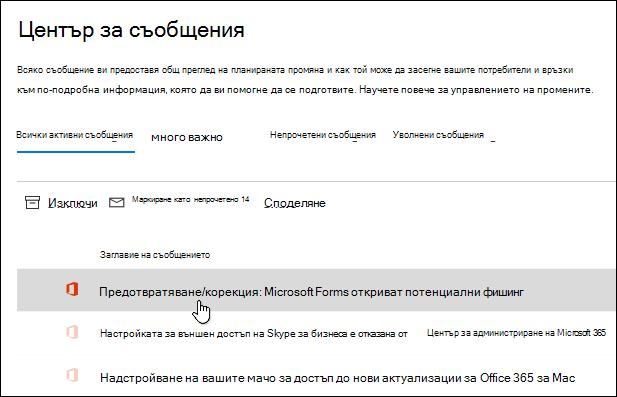 Съобщение в център за администриране на Microsoft 365 за откриване на фишинг за Microsoft Forms
