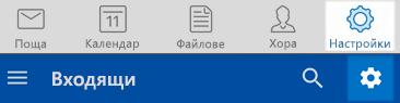 Настройки на Outlook за iOS и Android
