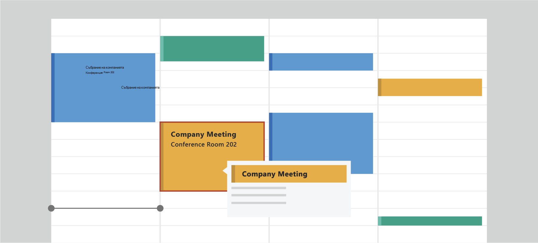Показване на календар на Outlook