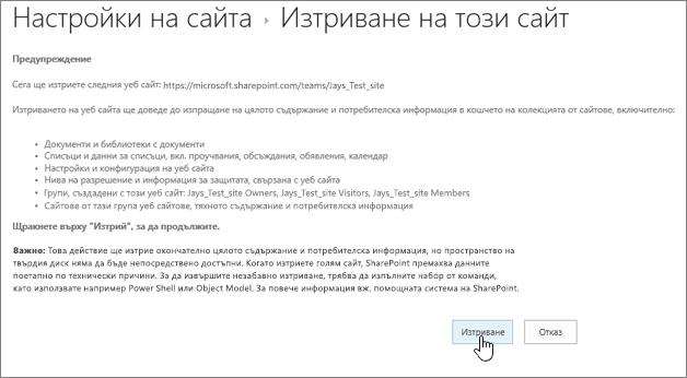 Изтриване на сайт предупреждение и потвърждение на екрана