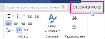 """""""Отвори в Word"""" от изглед за редактиране в Word Online"""
