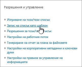 """Разрешение за управление на секция на менюто """"Настройки"""""""