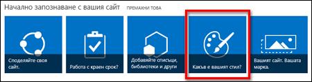 Новосъздаден сайт в SharePoint Online с плочки, върху които може да се щракне, за по-нататъшно персонализиране на сайта