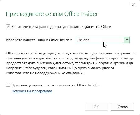 """Диалогов прозорец """"Присъединяване към Office Insider"""" с опция за ниво Insider"""