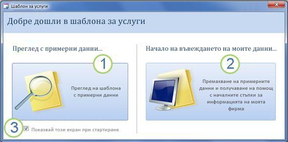 стартов формуляр на шаблона ''уеб база данни за услуги''
