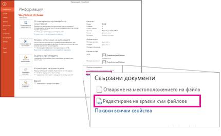 Редактиране на връзки към файлове
