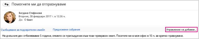 """Бутон """"управление добавки"""" винаги се вижда на вашите съобщения"""