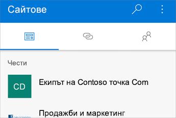 """Екранна снимка на секцията за сайтове """"Чести"""""""