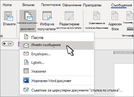 Стартиране на циркулярни документи с избрани имейл съобщения