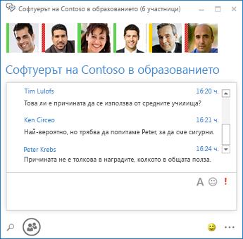 Екранна снимка на постоянен чат с 6 участници