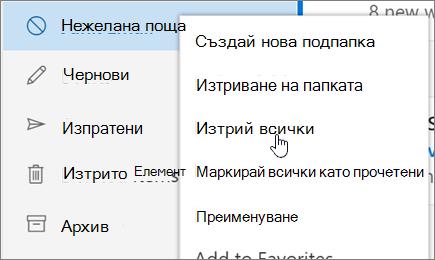 """Екранна снимка показва Изтрий всички опция, избрани за папката """"нежелана поща""""."""