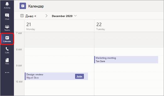 Изглед на календар