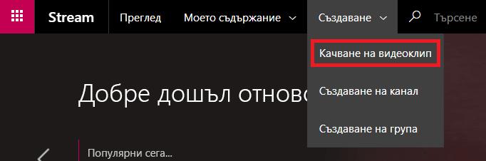 Качване на видео в Microsoft поток