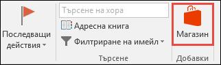 "Бутон ""Магазин"" в Outlook"