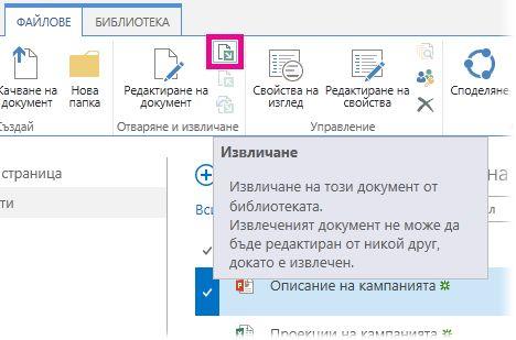Извличане на файл