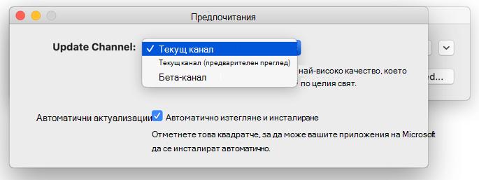 """Изображение на Mac Microsoft """"автоактуализация"""" – прозорецът """"предпочитания за >"""", който показва опции за актуализиране на каналите."""