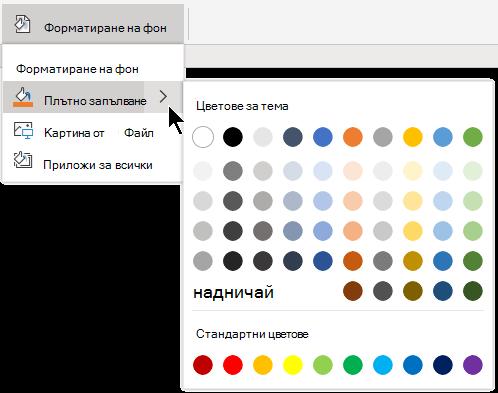 Форматиране на фона с цвят