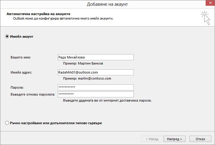 """Използвайте """"Автоматична настройка на акаунт"""", за да добавите имейл акаунт като част от новосъздадения профил за Outlook"""