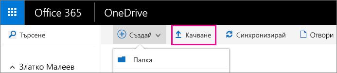 Качване на файлове в OneDrive за бизнеса.
