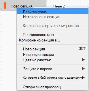 """Контекстно меню """"Секция"""" с осветено """"Преименуване на секция""""."""