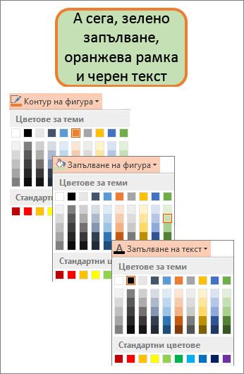 Фигурата с новите цветове на запълване, текст и граница