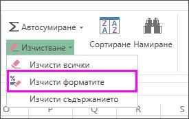 използване на бутона за изчистване на форматите за премахване на форматиране