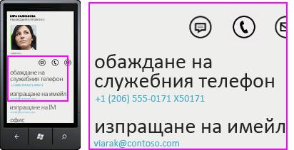 Екранна снимка, показваща дейности като обаждане на служебен телефон в Lync за мобилен клиент